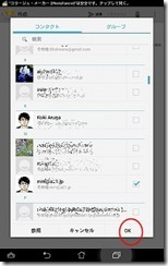 Screenshot_2014-03-19-15-13-50