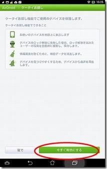 Screenshot_2014-06-21-15-25-56