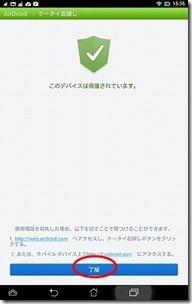 Screenshot_2014-06-21-15-26-23