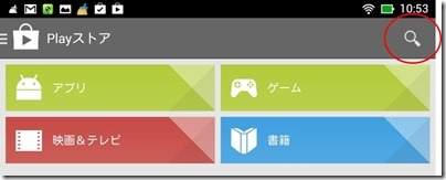 Screenshot_2014-06-23-10-53-17