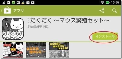 Screenshot_2014-06-23-10-56-33