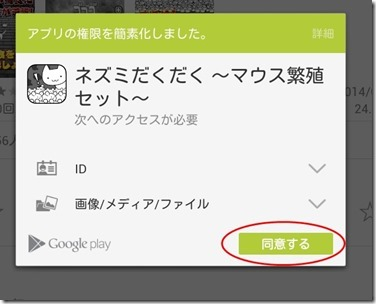 Screenshot_2014-06-23-10-57-27