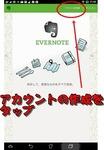 ASUS タブレット、アプリ Evernoteのアカウントの作成方法