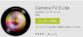 高機能なカメラアプリ『Camera FV-5 Lite』をオススメ!