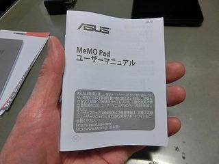 ASUS タブレットの設定でmemo pad hd7を充電した