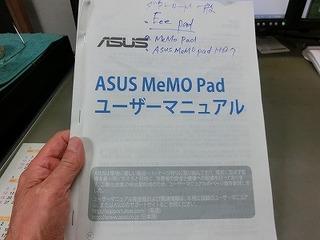 ASUS MEMO Pad HD 7のマニュアルをダウンロードした