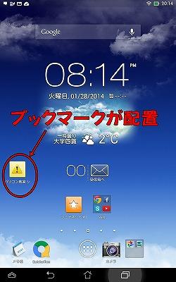 Screenshot_2014-01-28-20-14-27.jpg