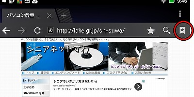 Screenshot_2014-01-29-09-46-19.jpg