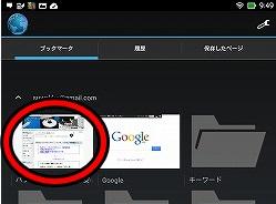 Screenshot_2014-01-29-09-49-12.jpg