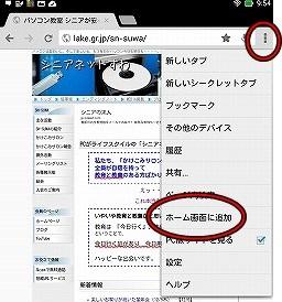 よく見るサイトのブックマークをホーム画面に配置する「Chrom編」