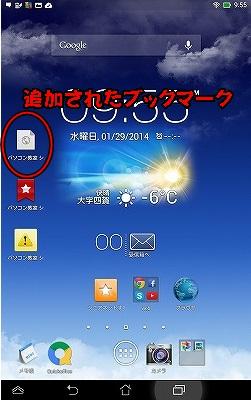Screenshot_2014-01-29-09-55-02.jpg