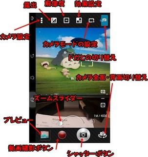 タブレットの「カメラアプリ」で写真を撮って見よう!