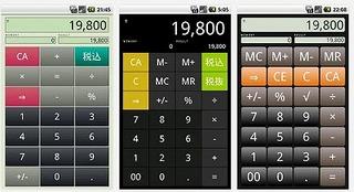 電卓アプリのstrCalcがオススメ