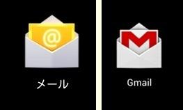 Androidでメールアドレス帳の使い方