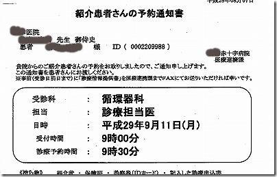 s-H29.8心臓検査予約-1